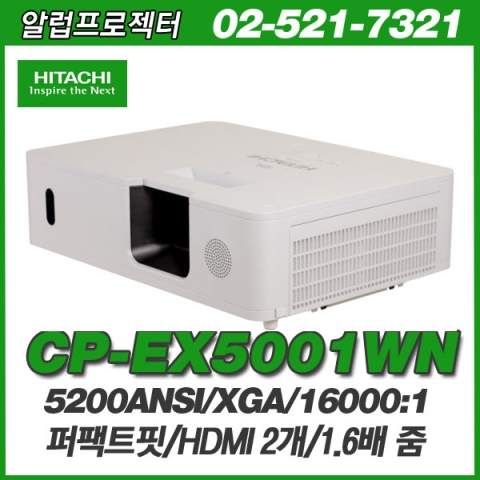 HITACHI CP-EX5001WN<br>XGA(1024*768), 5200안시, 16,000:1